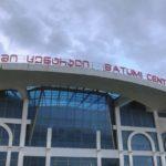 ジョージアバトゥミのセントラルステーション