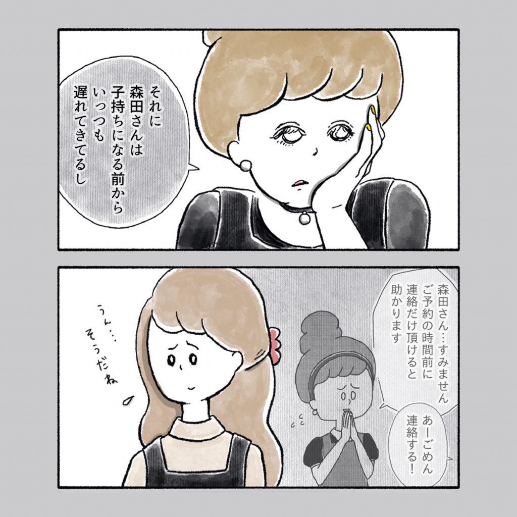 うんざりした表情 女性 職場 可愛い イラスト