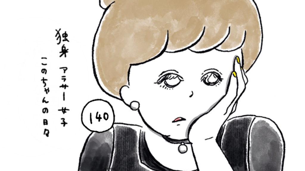 ホオズエ ほおずえをつく おんな アラサー女子 女性 イラスト ネイルサロン