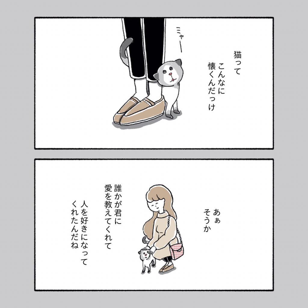 人懐こい 猫を触る アラサー女子 イラスト
