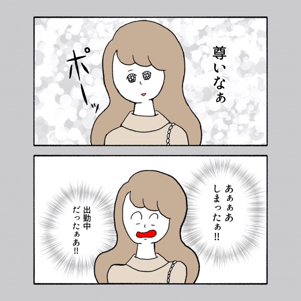 尊い 女子 イラスト