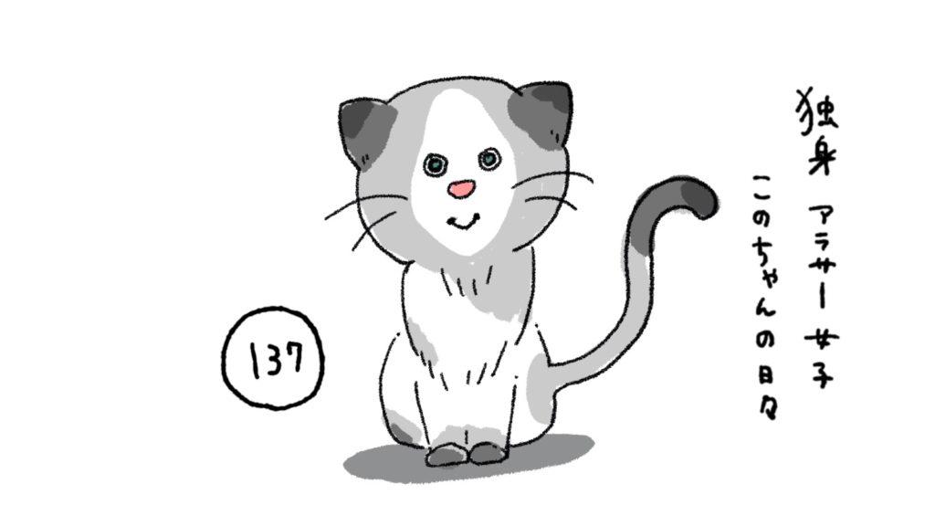 猫ちゃんのイラスト