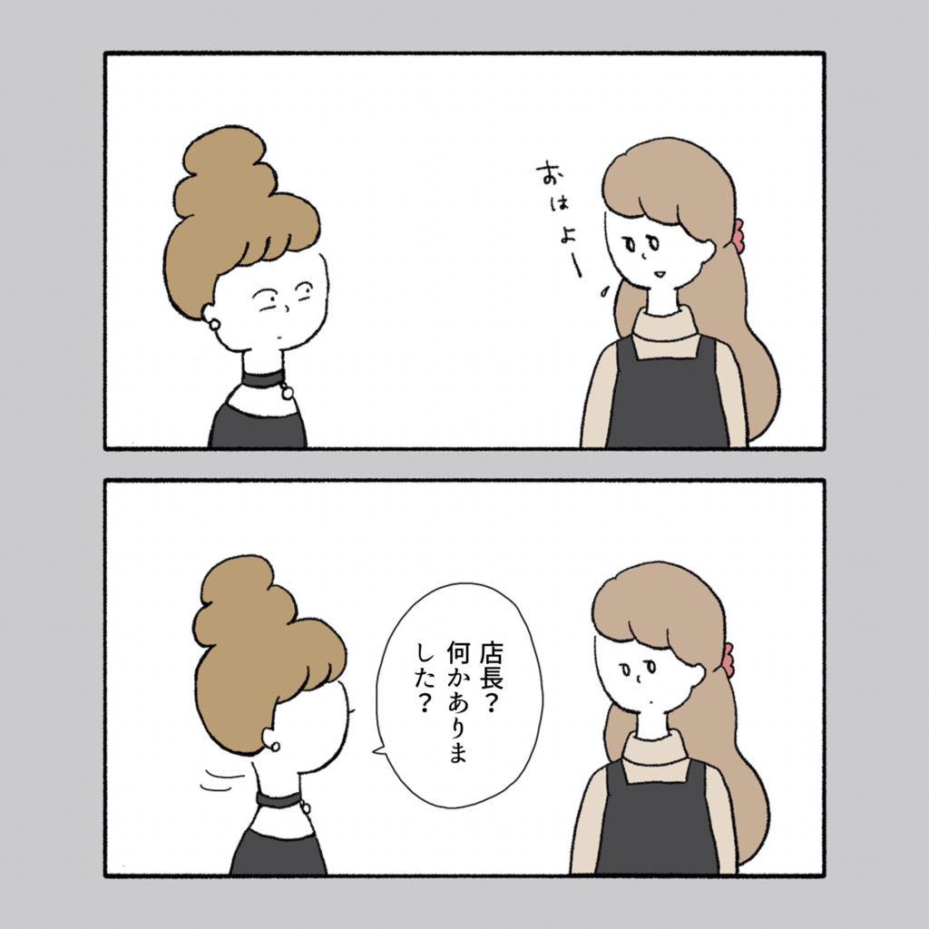 何かありましたか? 後輩職場 女の子 可愛い イラスト