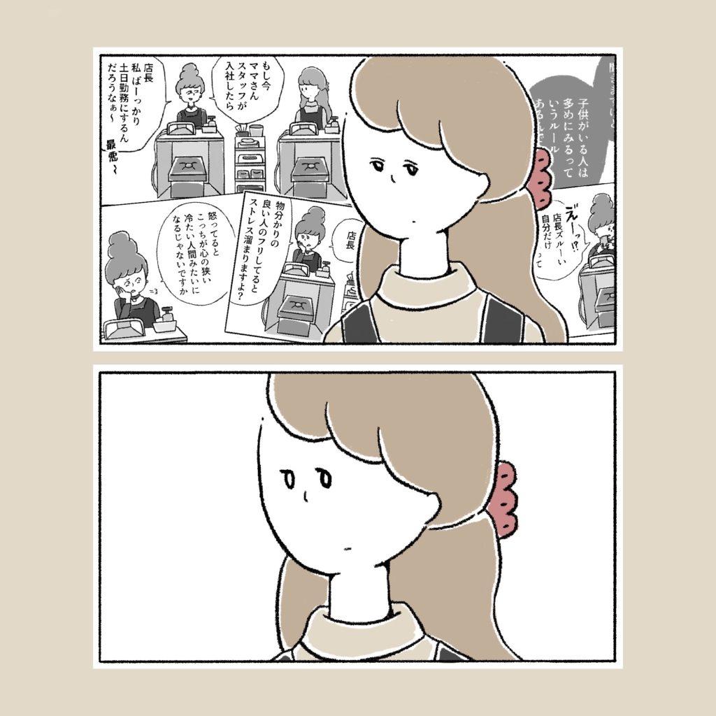 アラサー女 女の子 女子 イラスト 漫画