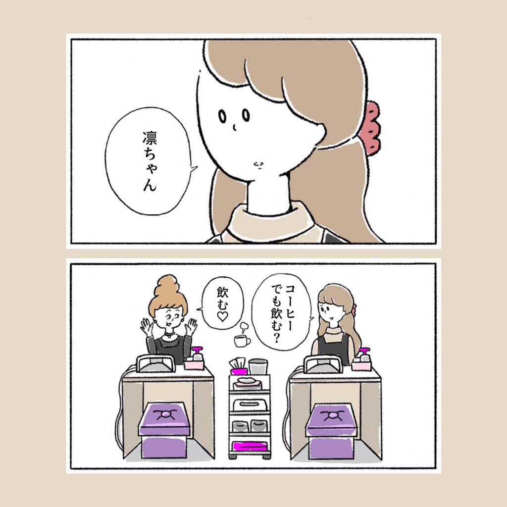 コーヒー飲む?アラサー女 女の子 女子 イラスト 漫画