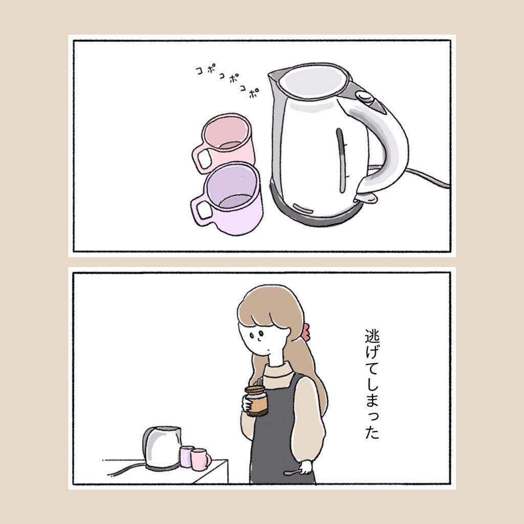コーヒーを淹れる アラサー女 女の子 女子 イラスト 漫画