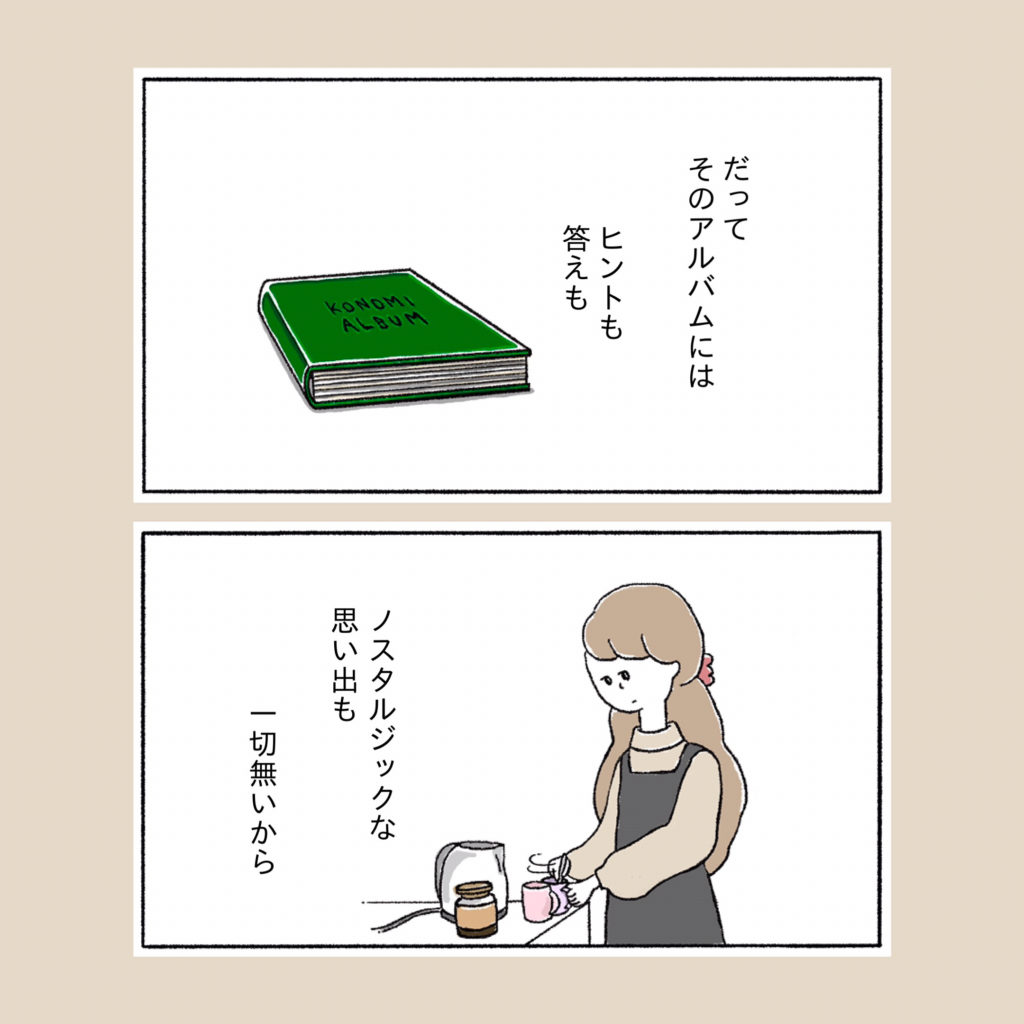 アルバム アラサー女 女の子 女子 イラスト 漫画