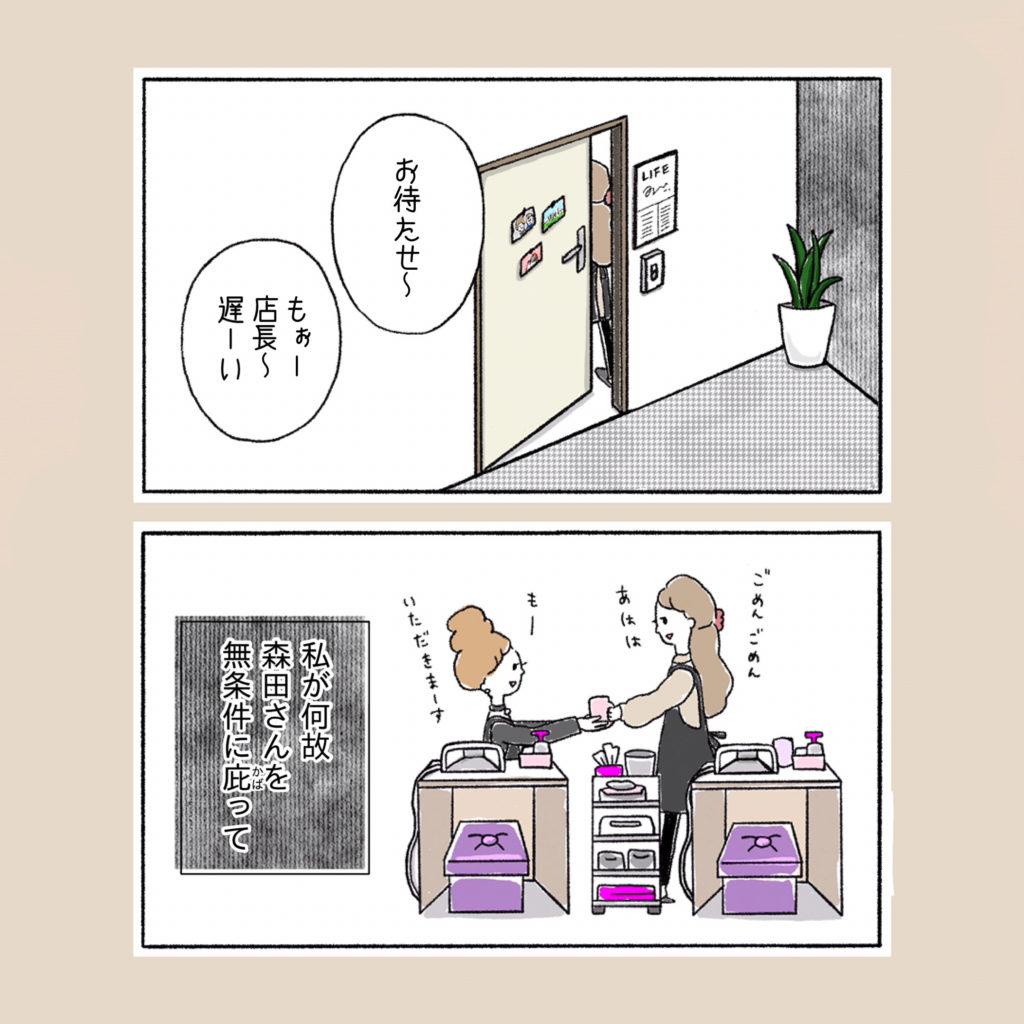 店長遅い! アラサー女 女の子 女子 イラスト 漫画