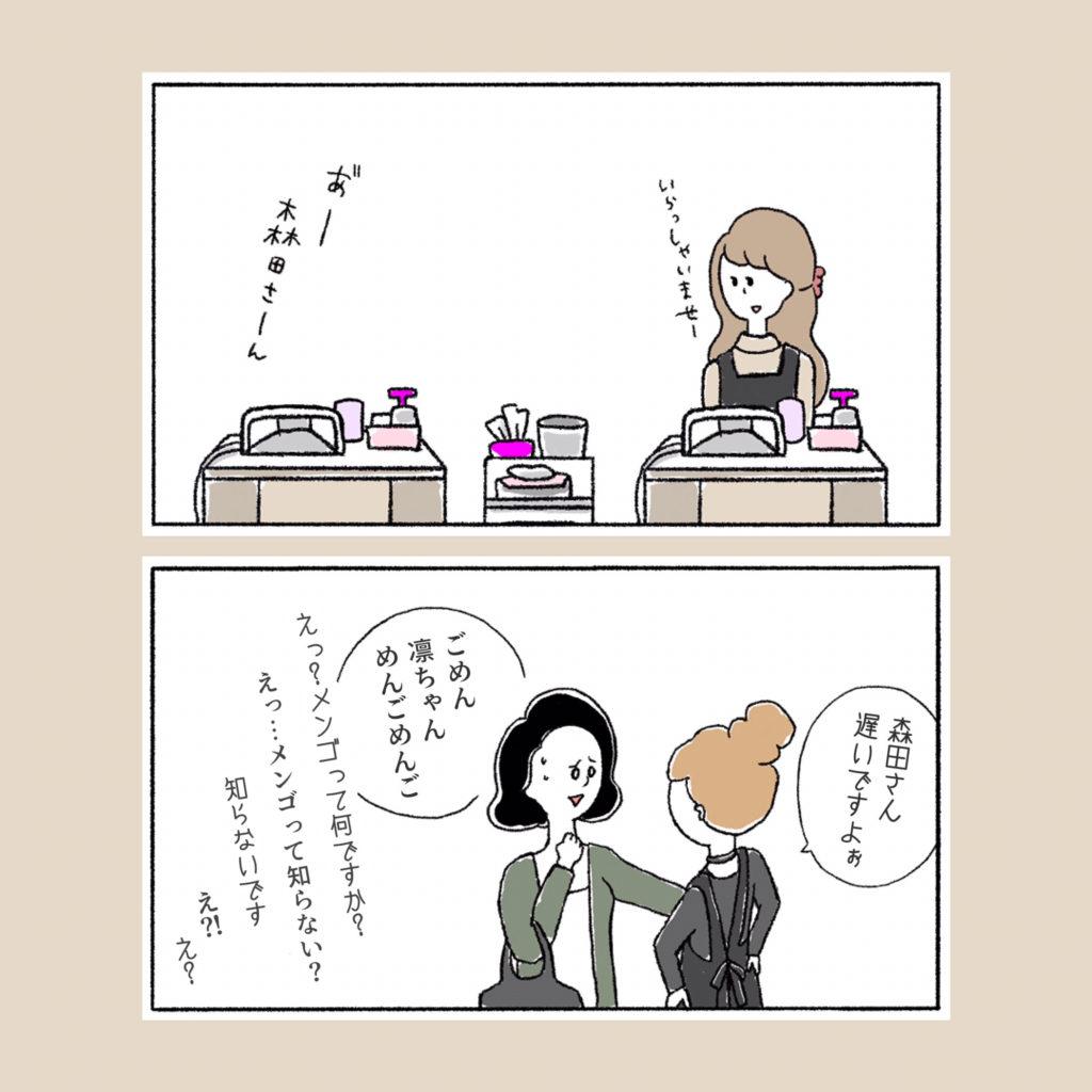 めんご 森田さん アラサー女 女の子 女子 イラスト 漫画