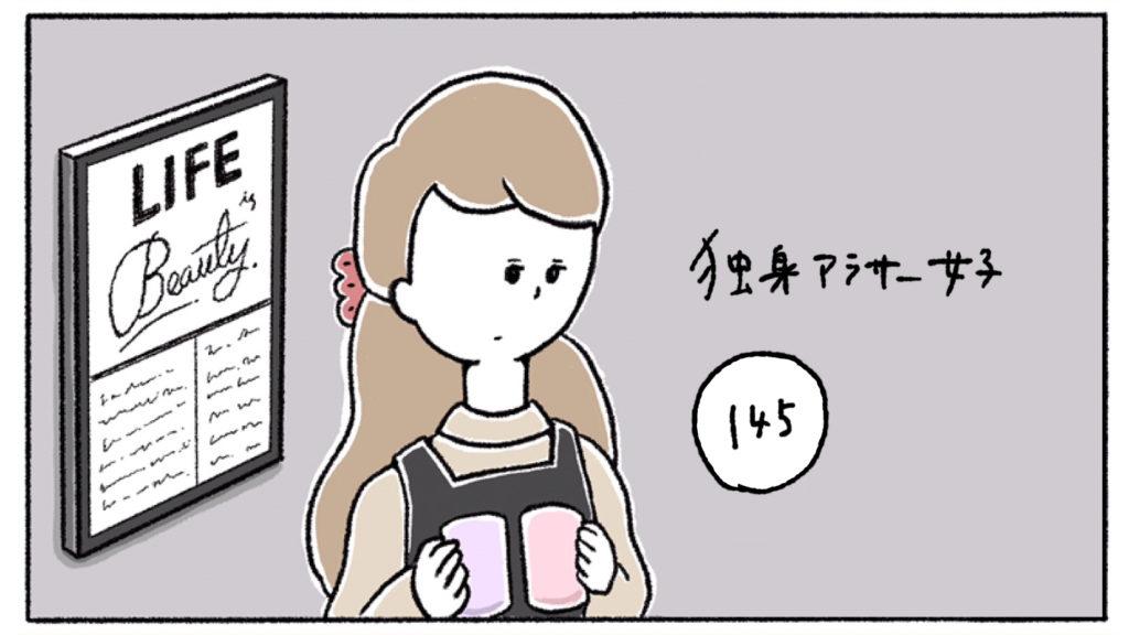 コーヒーを運ぶ アラサー女 女の子 女子 イラスト 漫画