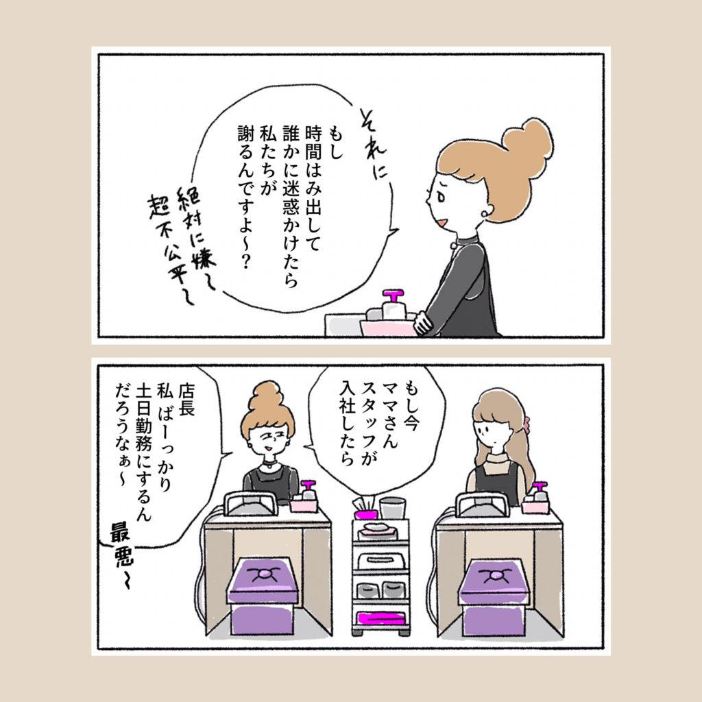 ママさんスタッフ入社 土日出勤 不公平 アラサー女 女の子 女子 イラスト 漫画