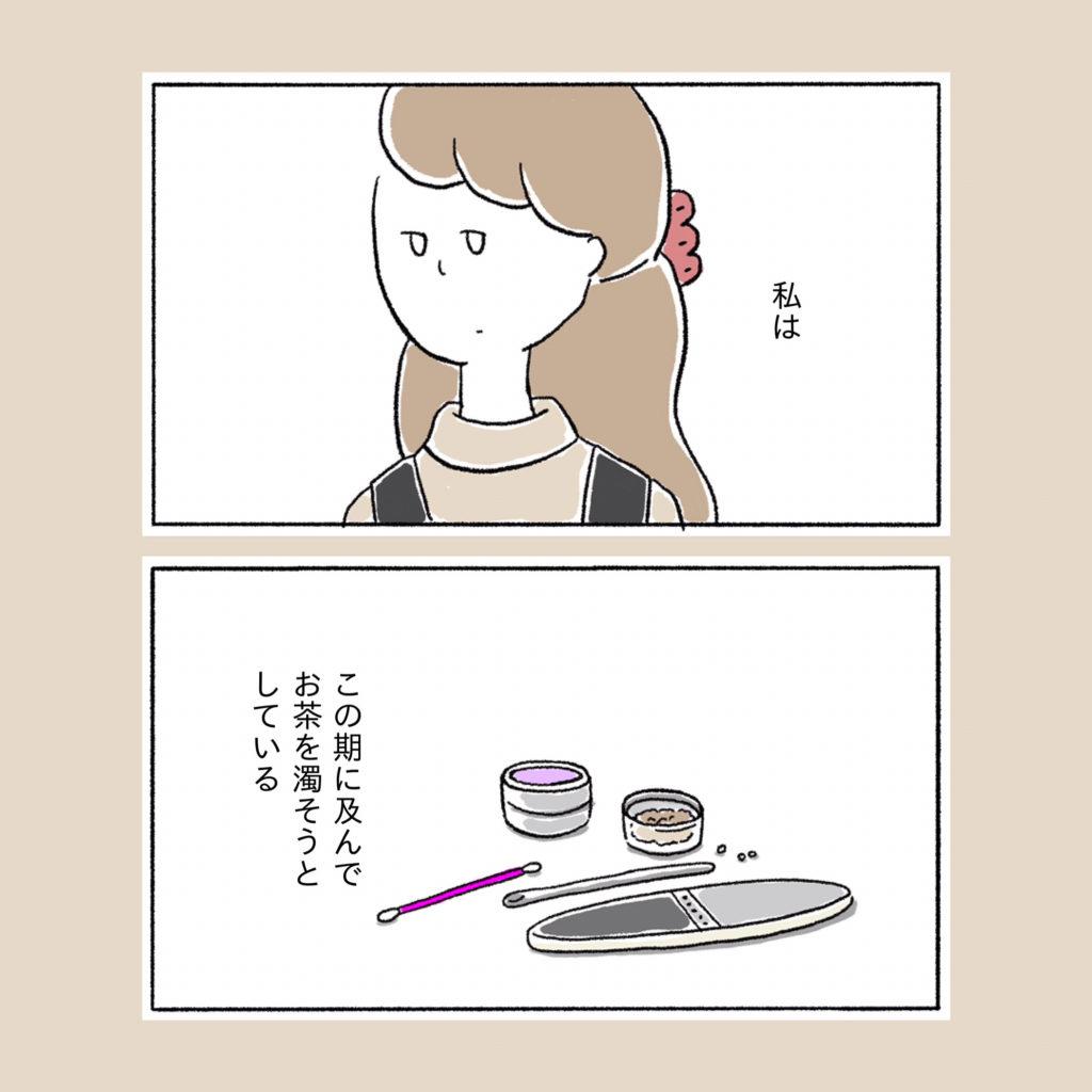 お茶を濁そうとする アラサー女 女の子 女子 イラスト 漫画