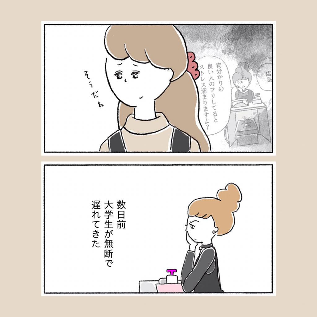 大学生が遅れてきた 憂鬱な表情 アラサー女 女の子 女子 イラスト 漫画