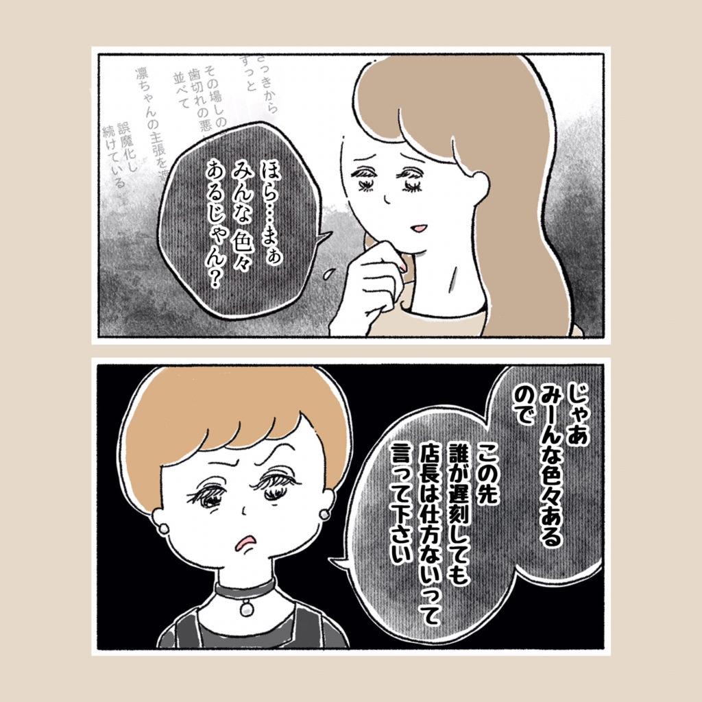 みんな色々ある アラサー女 女の子 女子 イラスト 漫画