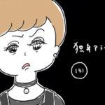 怒る後輩 アラサー女 女の子 女子 イラスト 漫画
