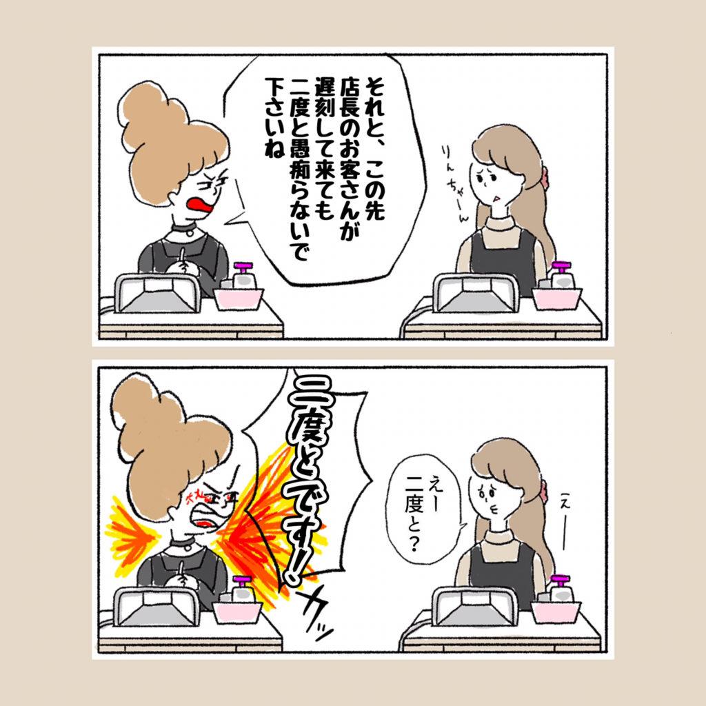 二度とです! アラサー女 女の子 女子 イラスト 漫画