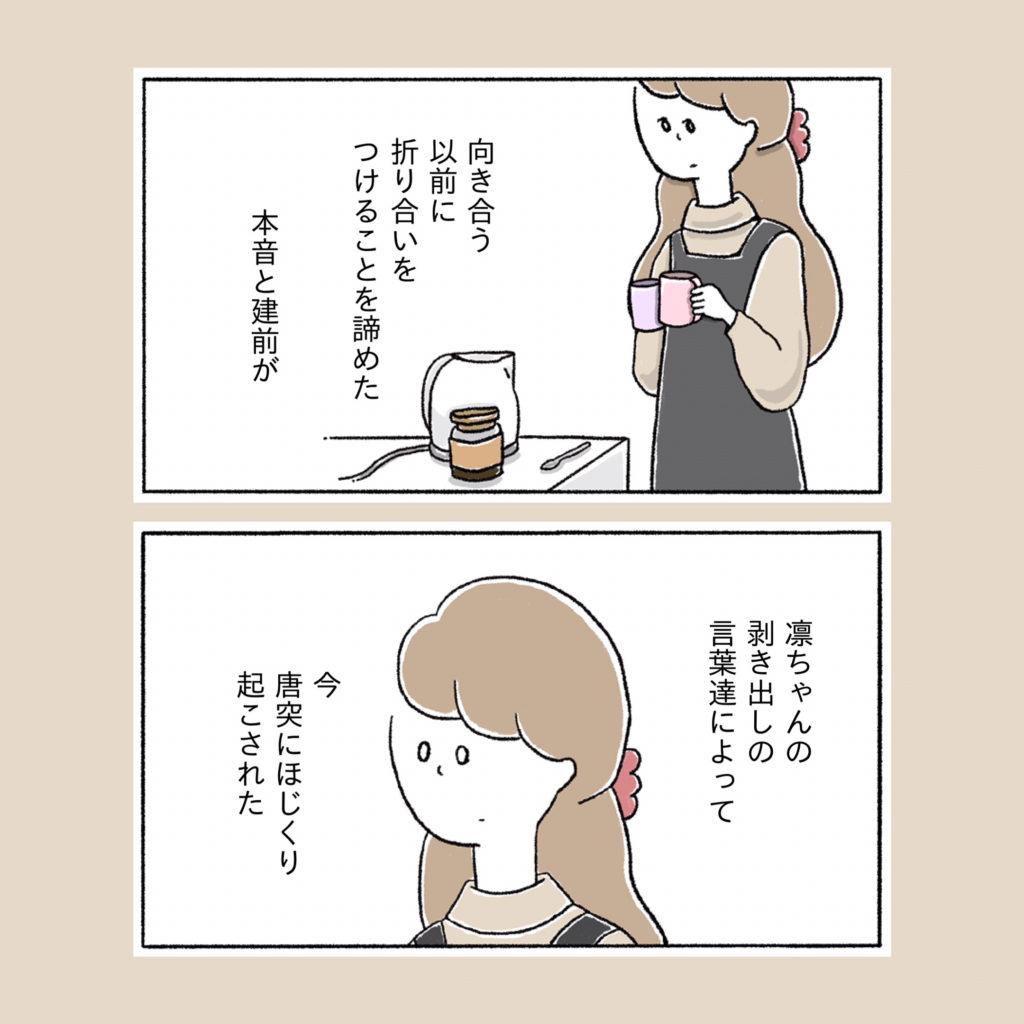 本音と建前が アラサー女 女の子 女子 イラスト 漫画