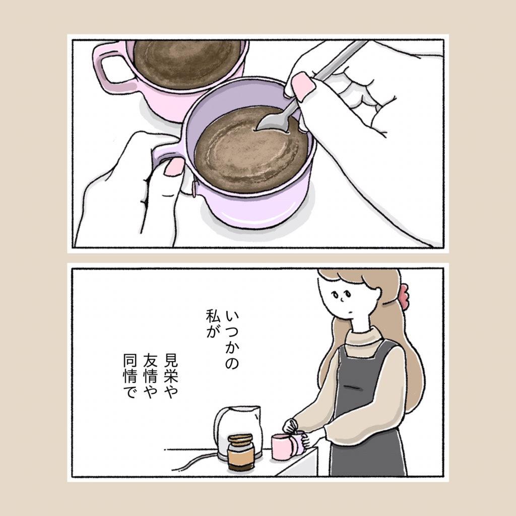 コーヒーを入れる OL アラサー女 女の子 女子 イラスト 漫画