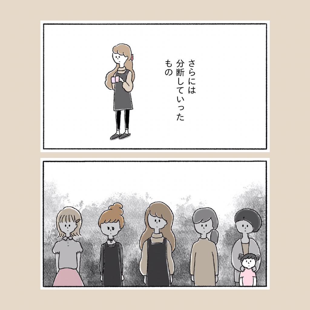 分断していったもの アラサー女 女の子 女子 イラスト 漫画
