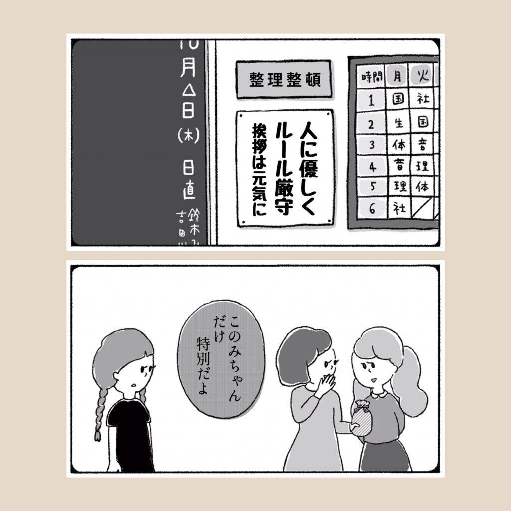 小学校 教室 アラサー女 女の子 女子 イラスト 漫画