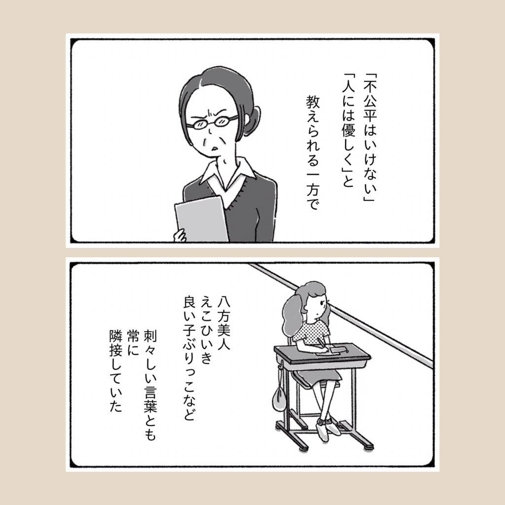 不公平はいけない 人に優しく 小学高 アラサー女 女の子 女子 イラスト 漫画