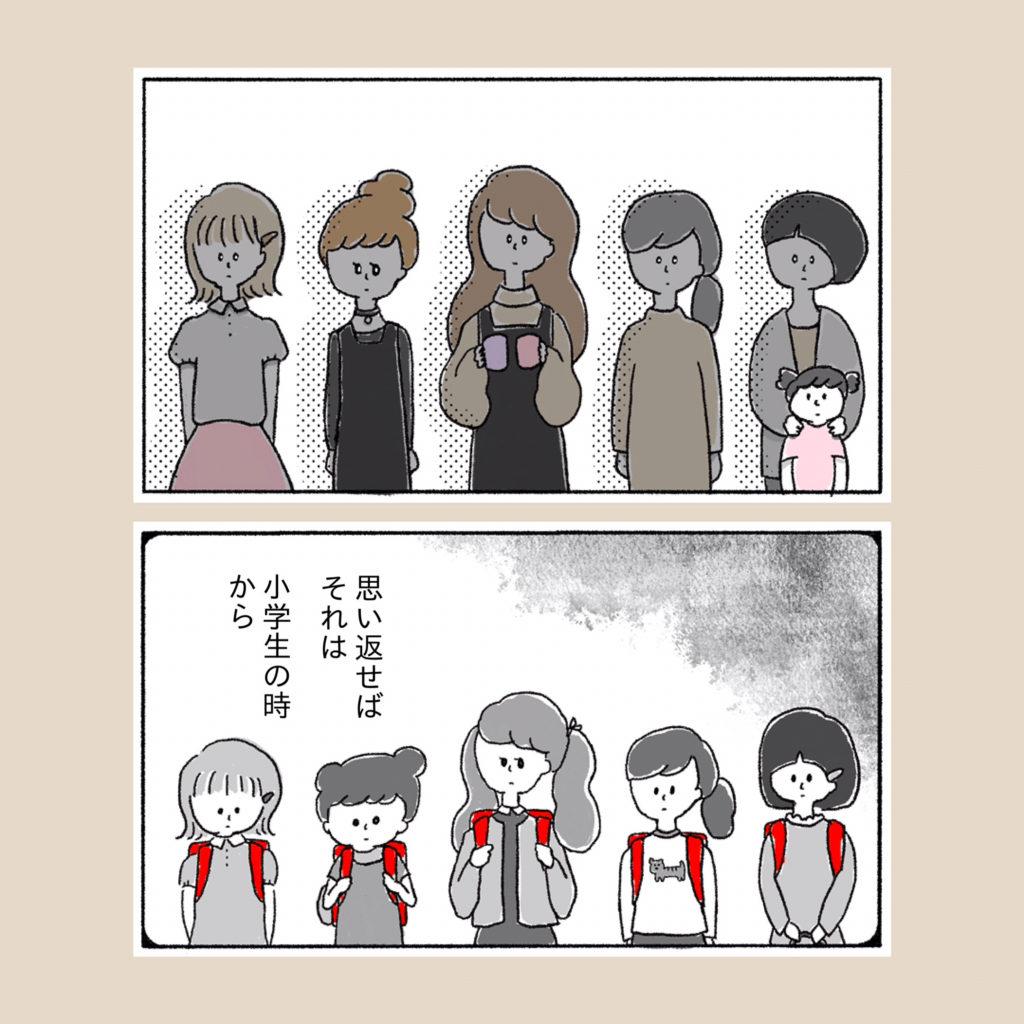 整列する小学生 アラサー女 女の子 女子 イラスト 漫画