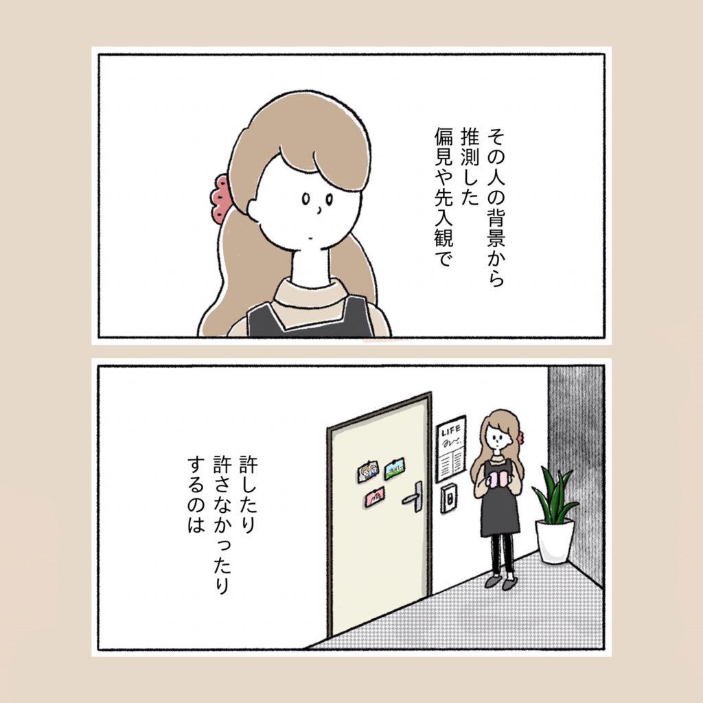 背景から推測する アラサー女 女の子 女子 イラスト 漫画