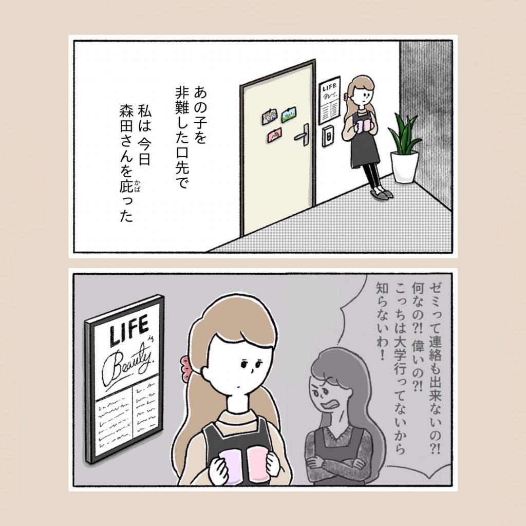 壁にもたれかかる アラサー女 女の子 女子 イラスト 漫画
