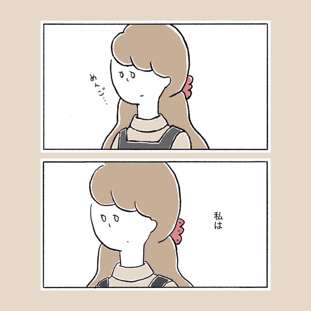 私は 女子 イラスト 漫画