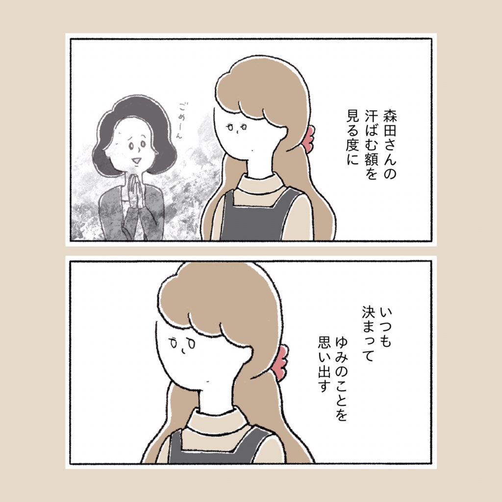 ゆみのこと 思い出す アラサー女 女の子 女子 イラスト 漫画