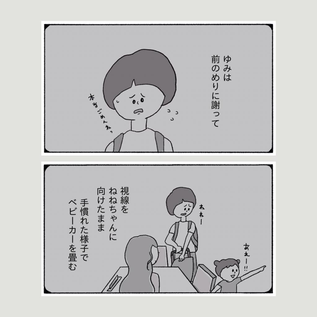 汗だくの友達 アラサー女子 イラスト 漫画