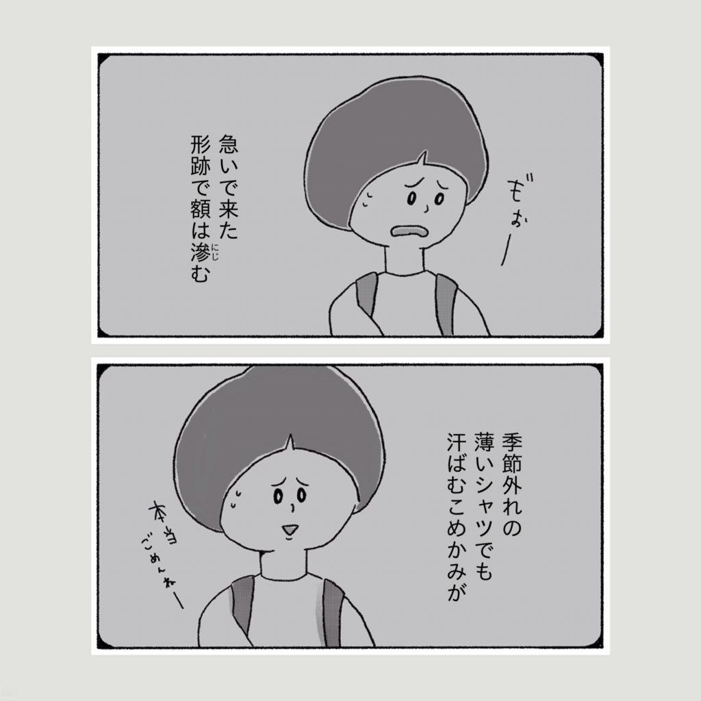 汗ばむ 姿 アラサー女子 イラスト 漫画