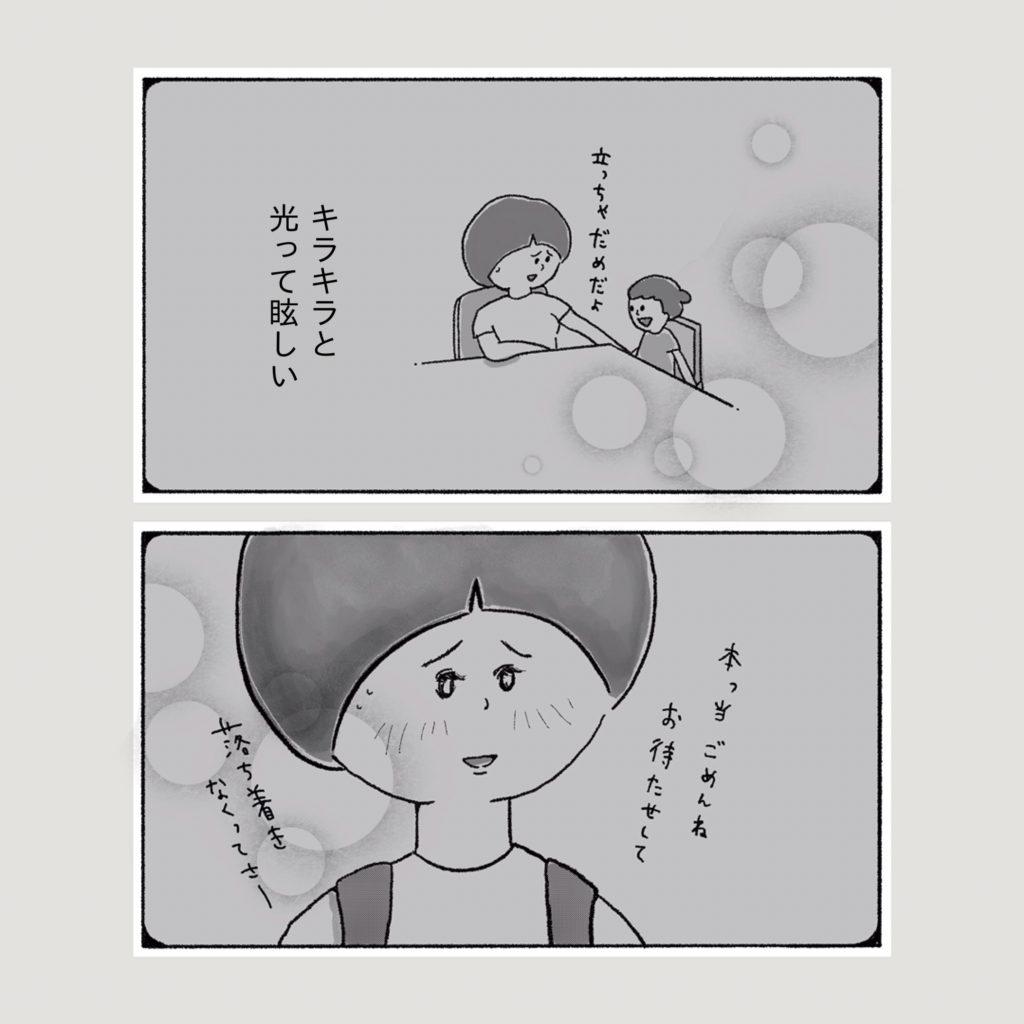 美しい ママ 友達 アラサー女子 イラスト 漫画