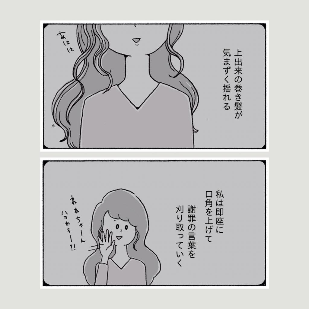 美しい巻き髪 気まずい アラサー女子 イラスト 漫画