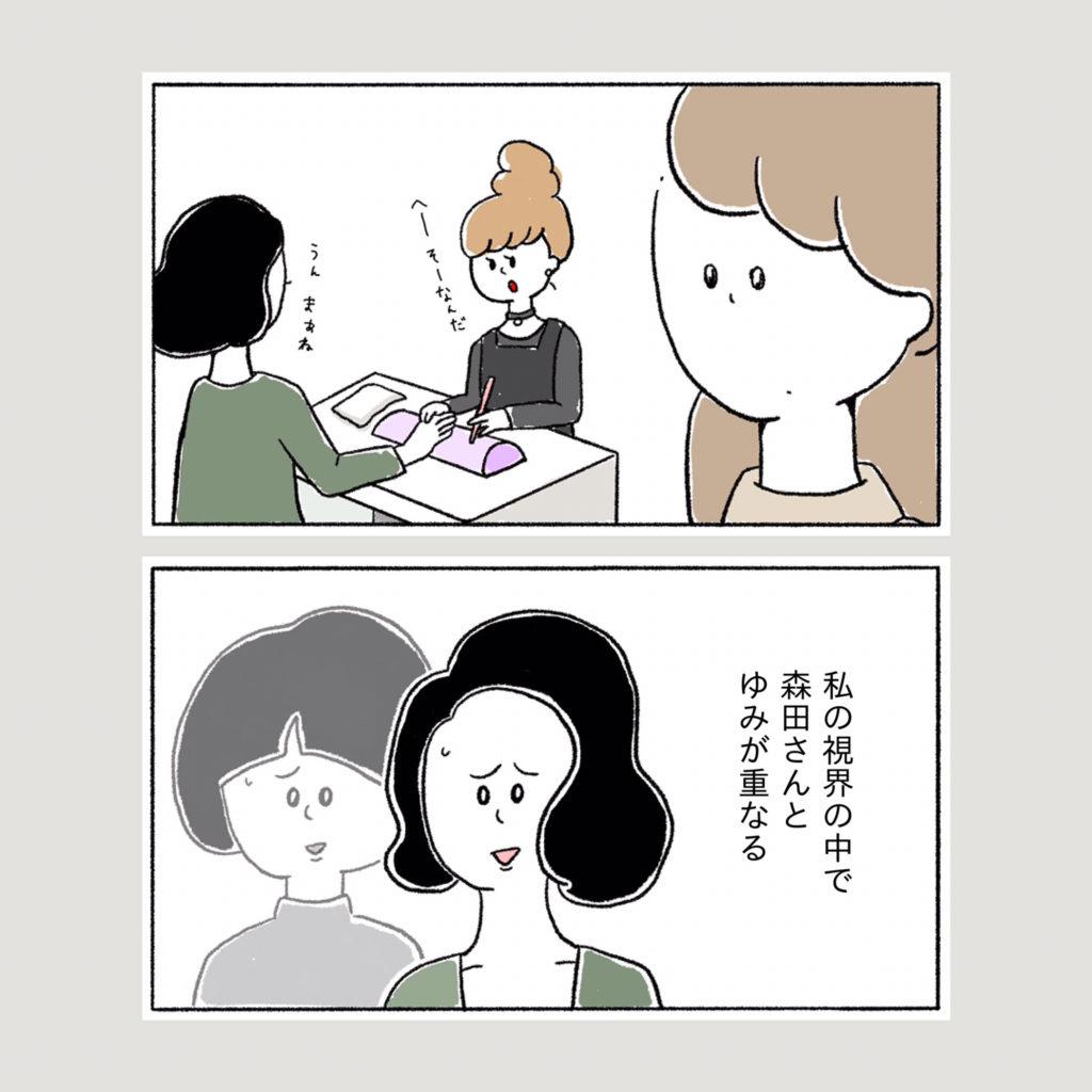 友達の顔が浮かぶ アラサー女子 イラスト 漫画