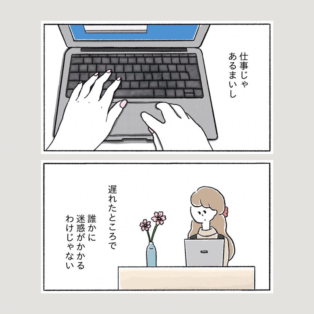 パソコンを打つ アラサー女子 女の子 女性 イラスト 漫画
