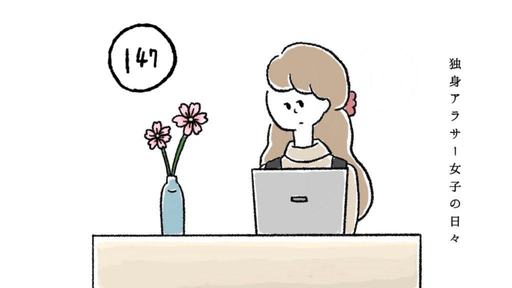 お花のあるレジ アラサー女子 女の子 女性 イラスト 漫画