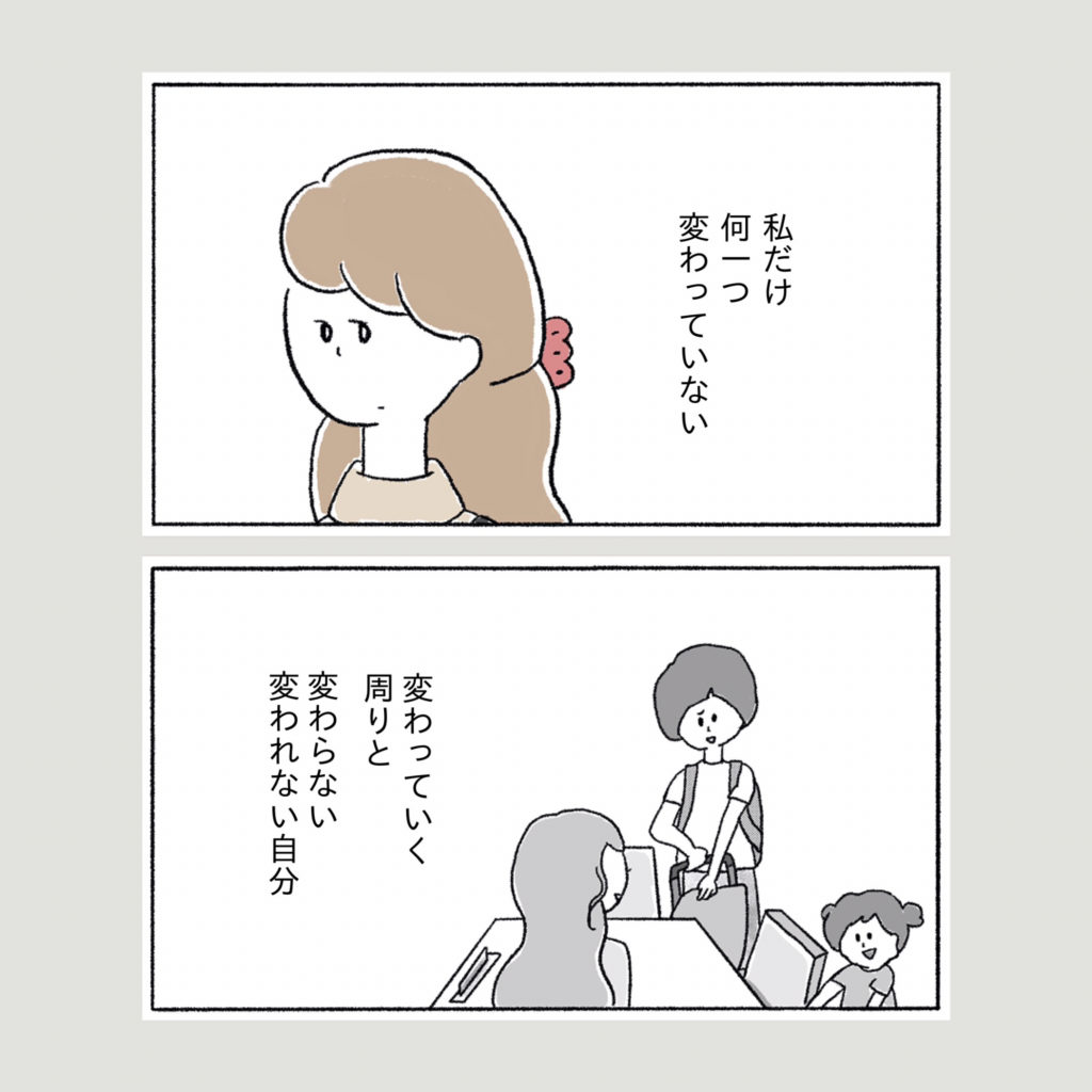私だけ何も変わっていない ミドサー アラサー女子 女の子 女性 イラスト 漫画