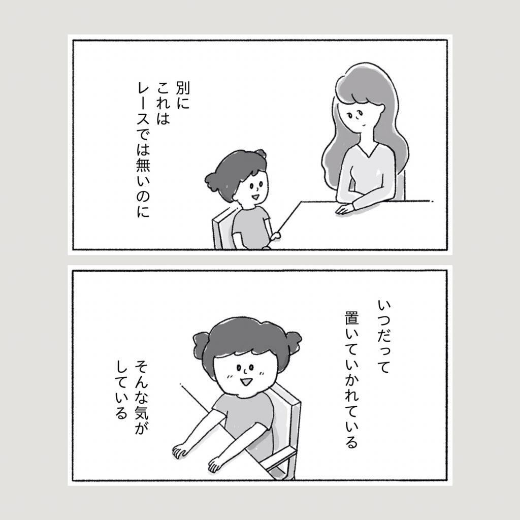 友達の子供 アラサー女子 女の子 女性 イラスト 漫画