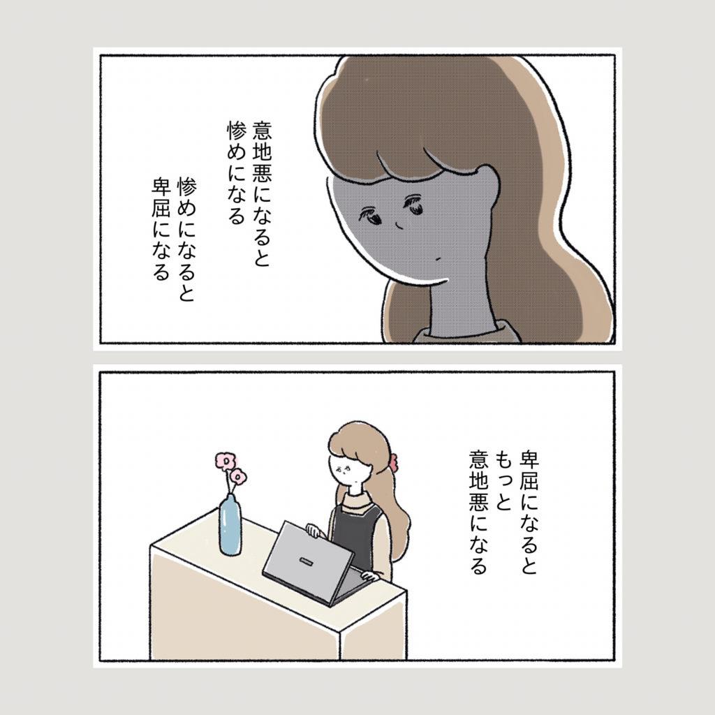 悔しい顔 アラサー女子 女の子 女性 イラスト 漫画