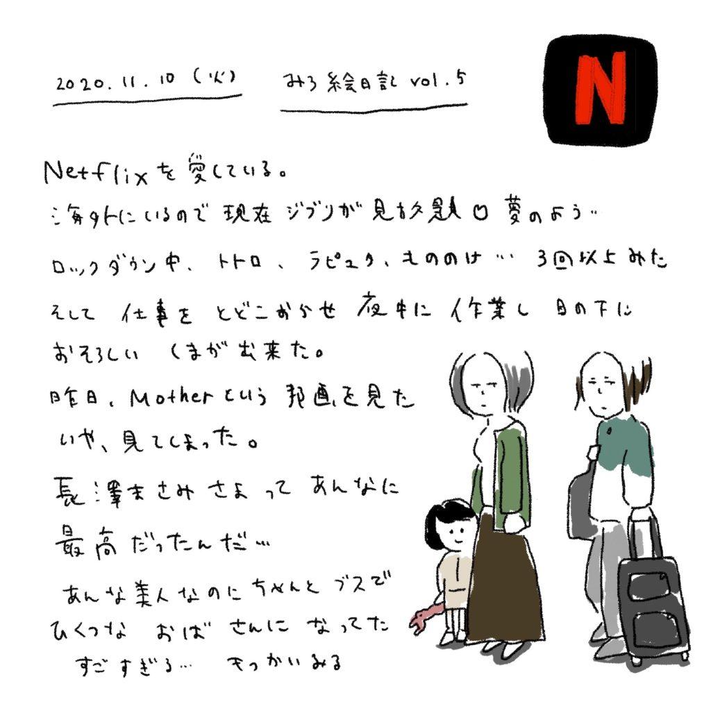 NETFLIX MOTHER
