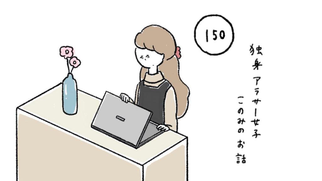 彼氏いないミドサーの胸騒ぎ アラサー女子 女の子 女性 イラスト 漫画