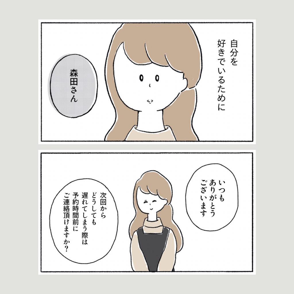 自分を好きでいるために アラサー女の子イラスト 可愛い ネイルサロン 漫画 ねいるさろん