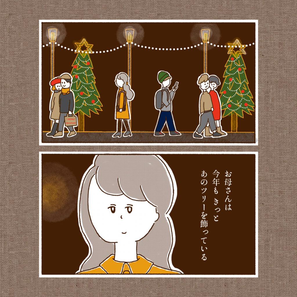 クリスマスイルミネーションを 歩く 女性 イラスト 漫画