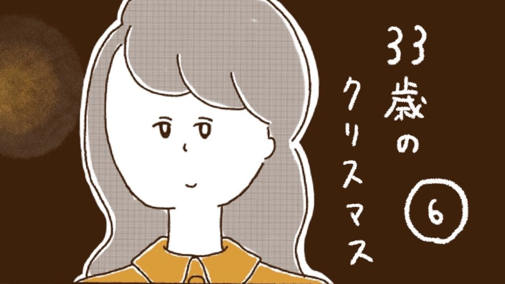 33歳のクリスマス 独身アラサー女子 イラスト 可愛い ツリー サンタさん 漫画