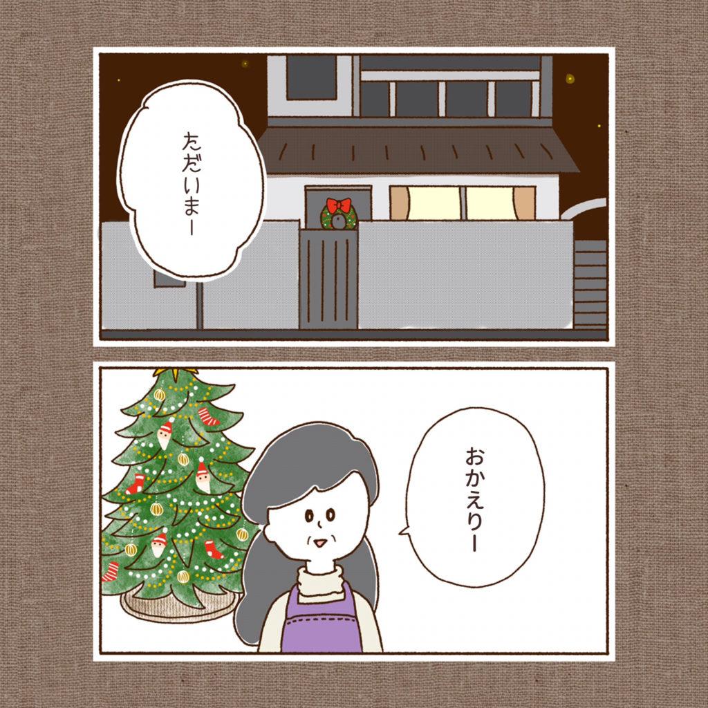 ただいまー 実家に帰る 独身アラサー女子 クリスマス イブ