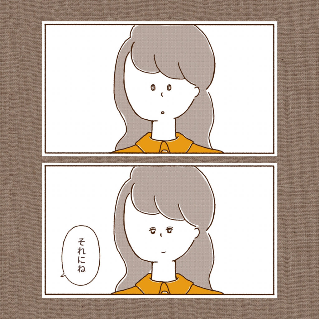 感動 33歳のクリスマス 独身アラサー女子 イラスト 可愛い ツリー サンタさん 漫画