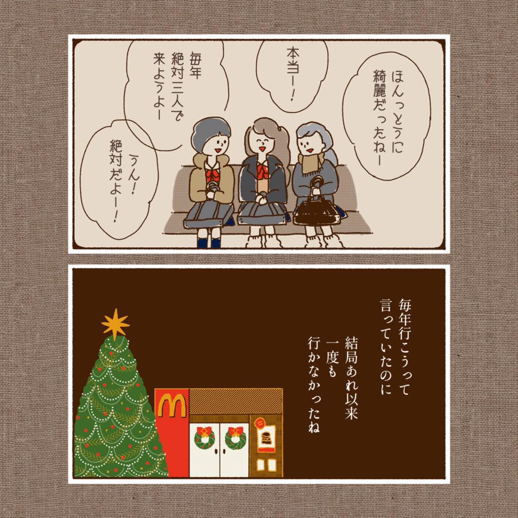 高校時代の約束 33歳のクリスマス 独身アラサー女子 イラスト 可愛い ツリー サンタさん 漫画