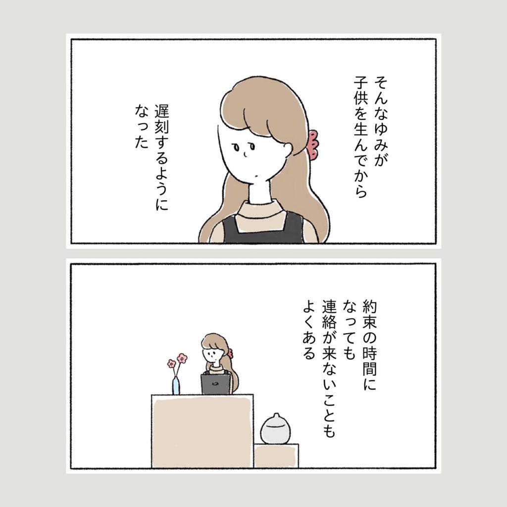 子供を生んで変わる1アラサー女子 イラスト 漫画