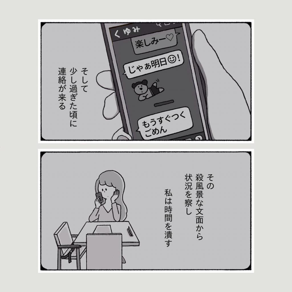 少し過ぎて連絡くる アラサー女子 イラスト 漫画